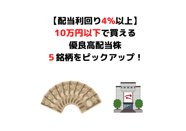 10万円以下高配当