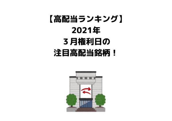 高配当ランキング21.3.1 (2) (1)