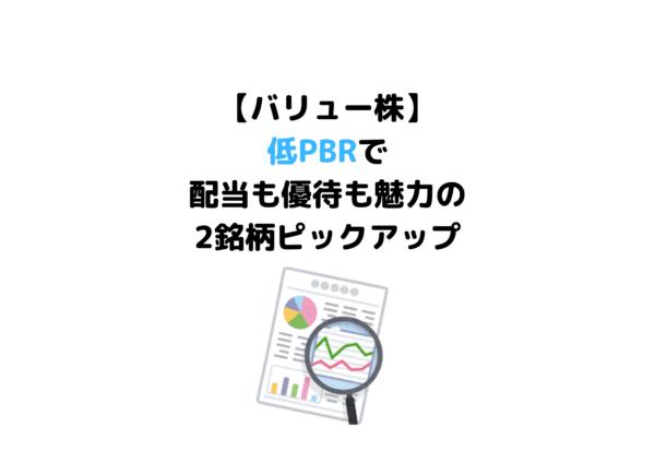 四季報 低PBR (1)