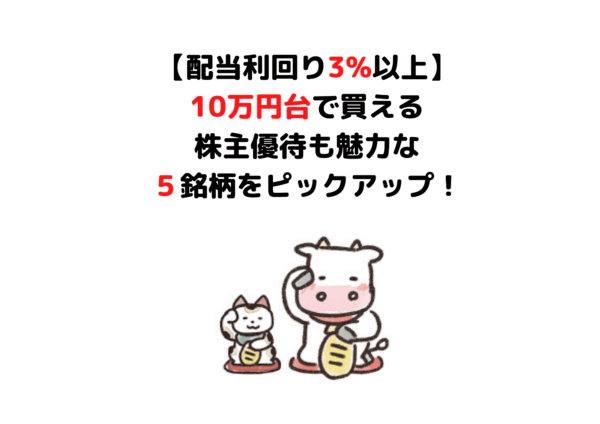 10万円以下高配当 株主優待 (1)