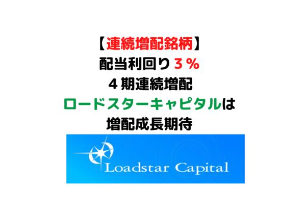 3482 ロードスターキャピタル (1)