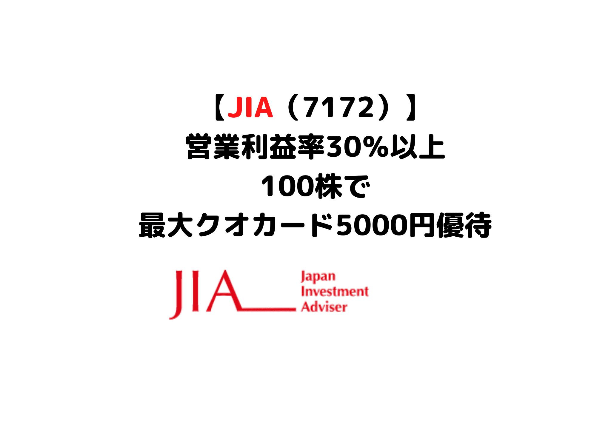 7172 JIA
