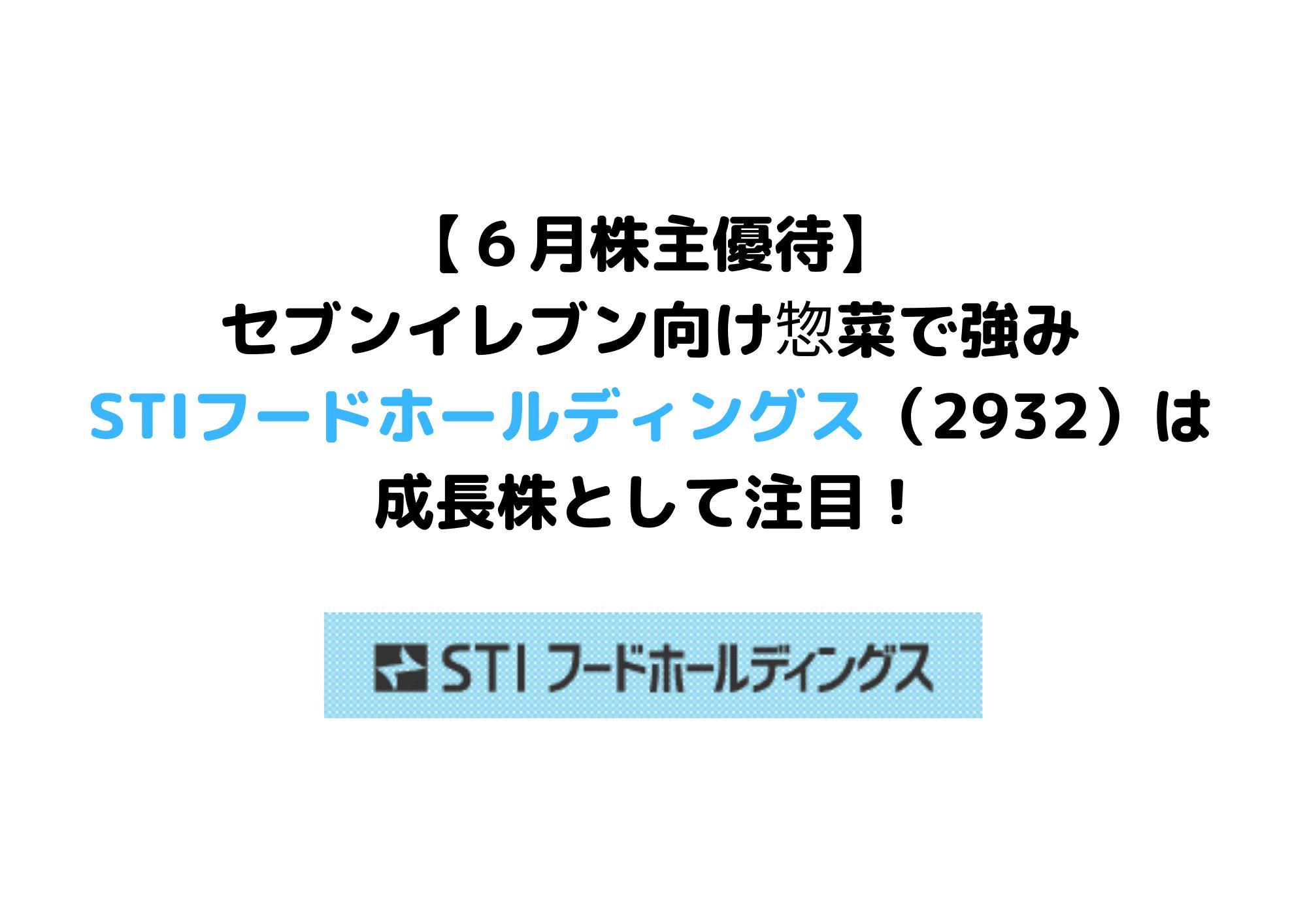 2932 STIフードホールディングス (1)