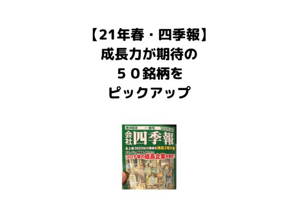 連続増配 四季報50 (1)