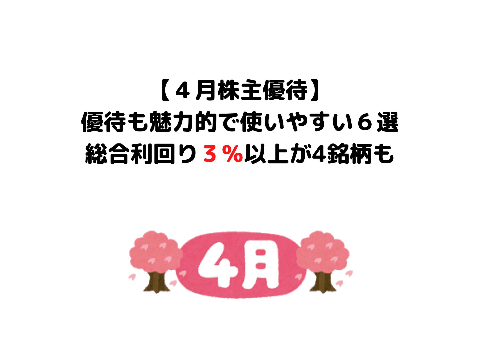 4月権利日優待