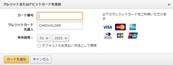 Amazonギフト VISA②