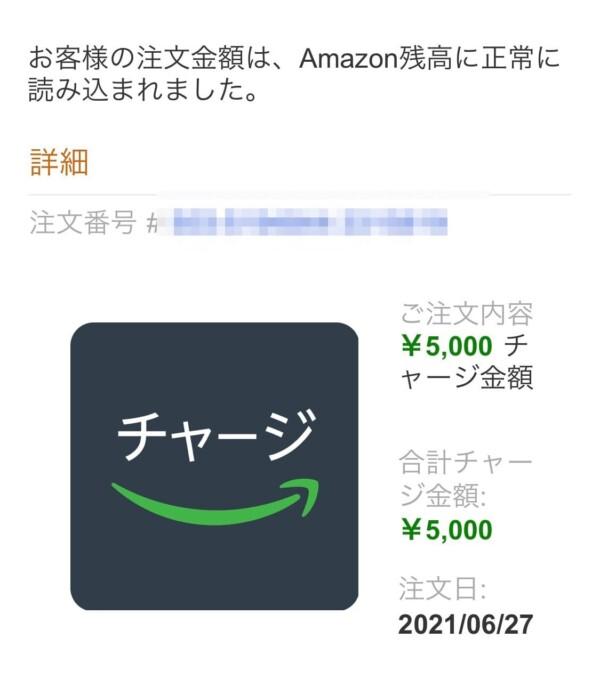 Amazonギフト VISA③