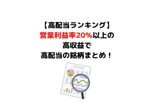 高収益高配当ランキング (1)
