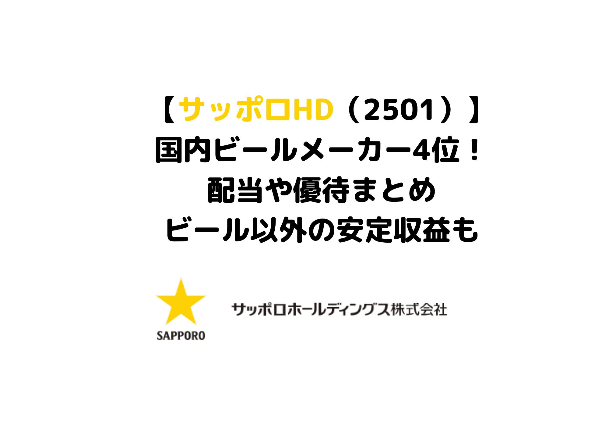 2501 サッポロHD (1)