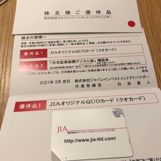 JIA7172株主優待