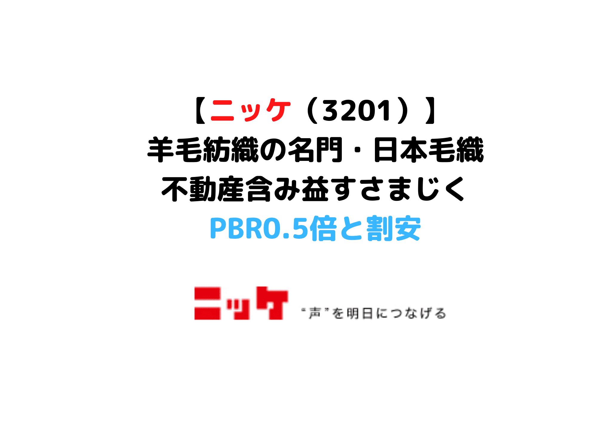 3201 ニッケ