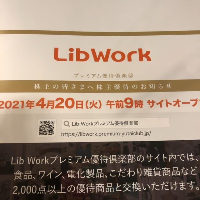 1431 Lib Work 株主優待