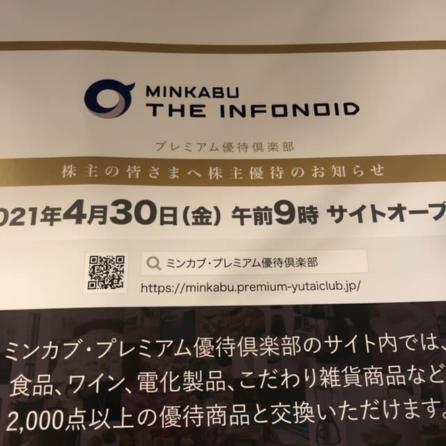 4436 ミンカブ・ジ・インフォノイド 株主優待