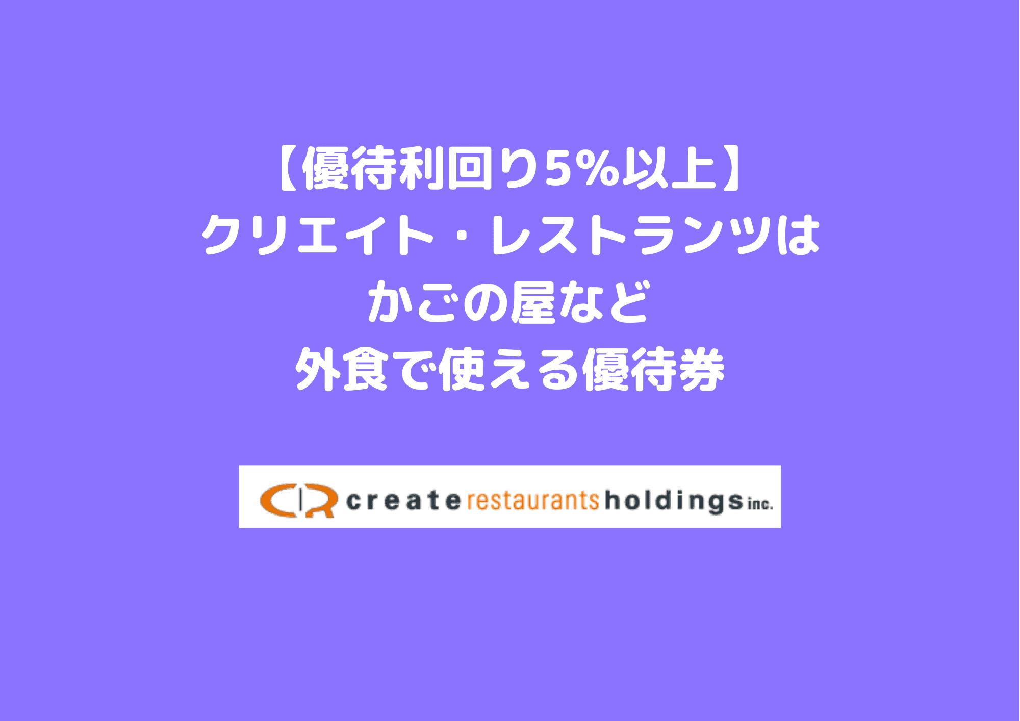 クリエイト・レストランツ優待 (1)