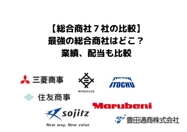 総合商社 三菱商事 三井物産 (1)