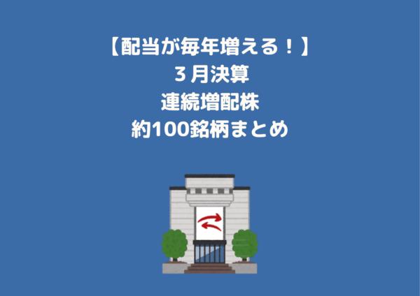 連続増配銘柄 3月 2021 (1)