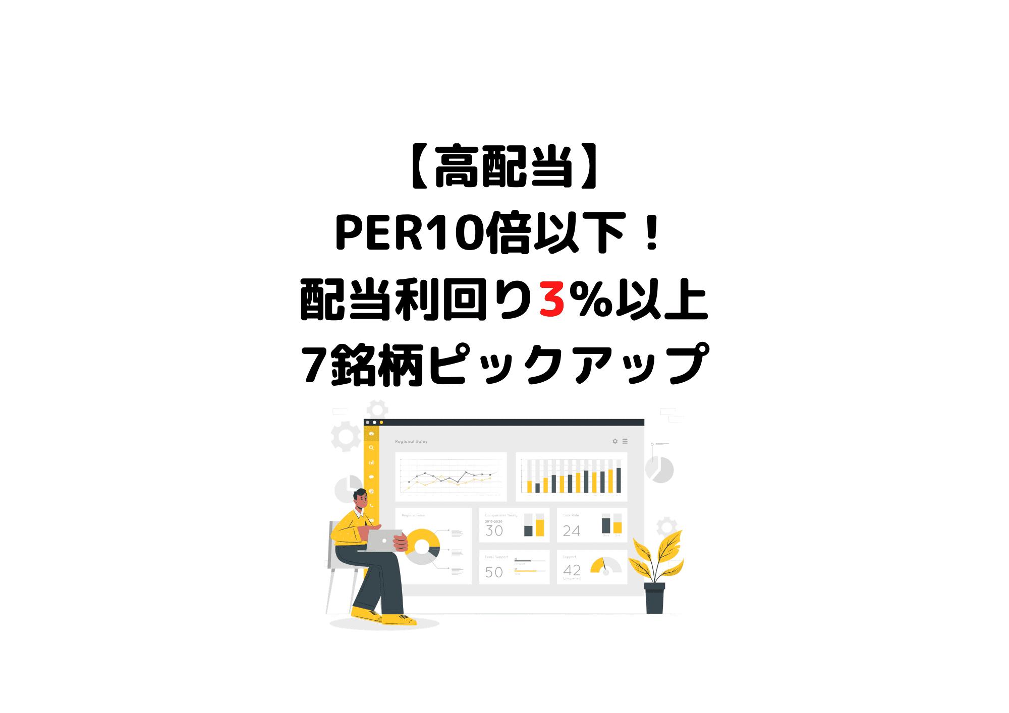 高配当PER (