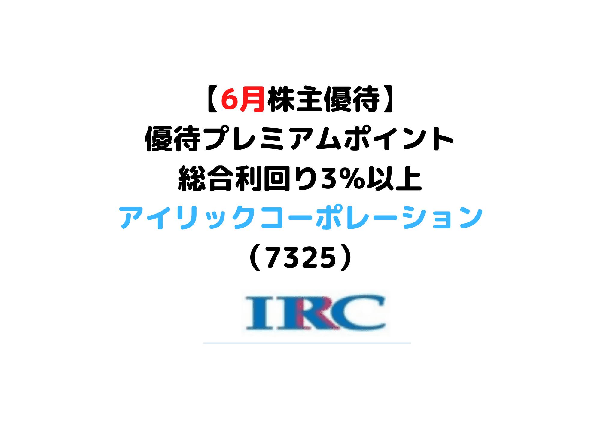 7325 アイリックコーポレーション (1)