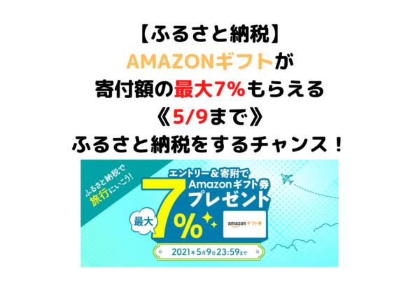 ふるさと納税 ふるなび Amazon59