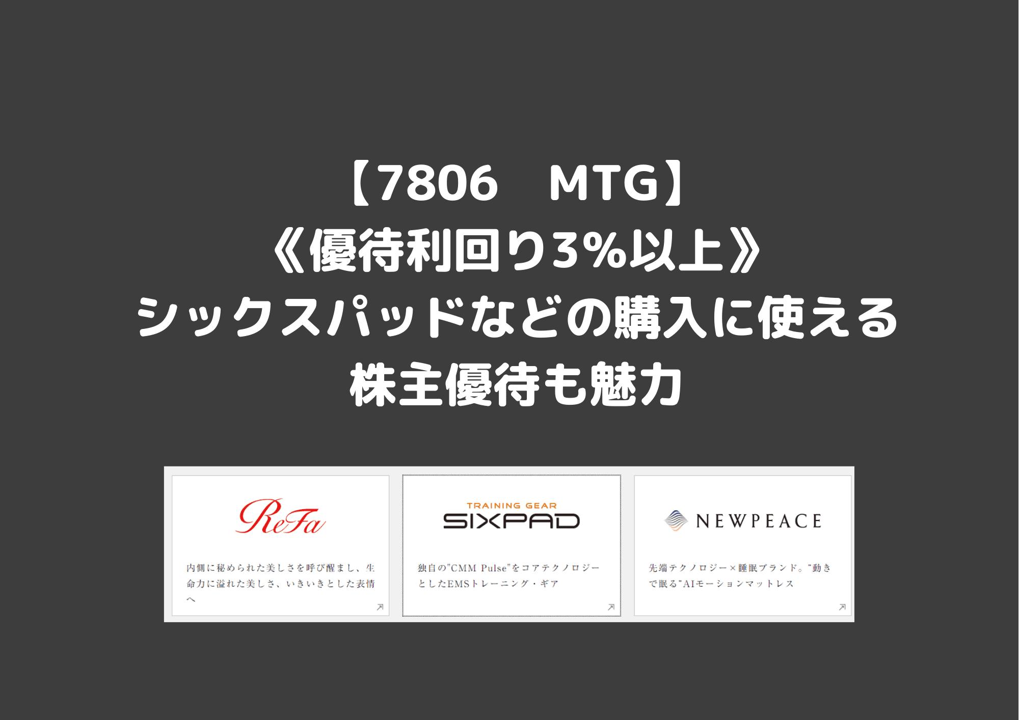 7806 MTG 株主優待 (1)