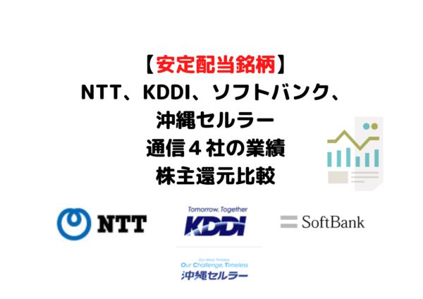 NTT、KDDI、ソフトバンク NTT (1)
