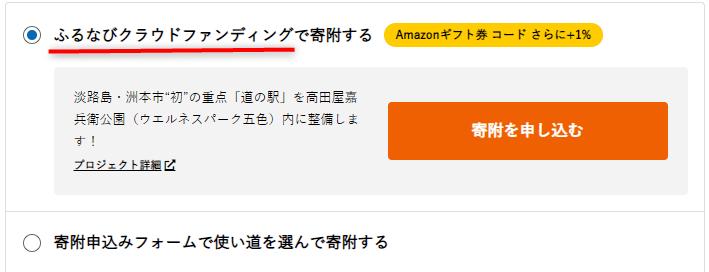洲本市 ふるなび (CF) (1)