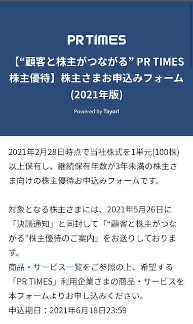 3922 PR TIMES 株主優待