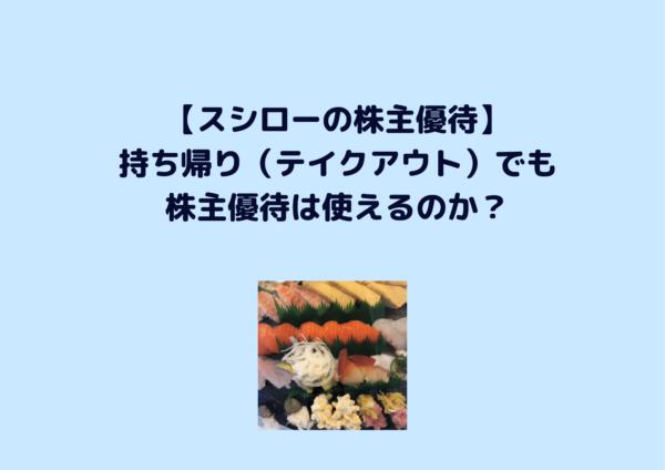 3563 FOOD&LIFE COMPANIES スシローの株主優待 (1)