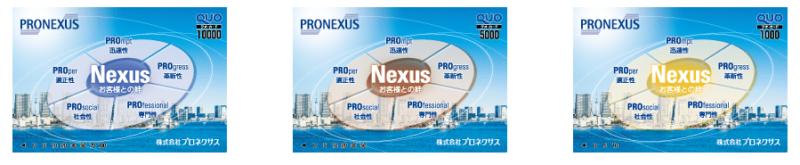 7893 プロネクサス株主優待クオカード