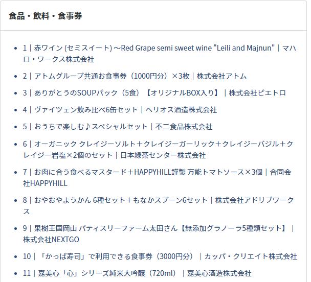 3922 PR TIMES 株主優待 main