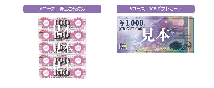 8167 リテールパートナーズ 株主優待 (1)