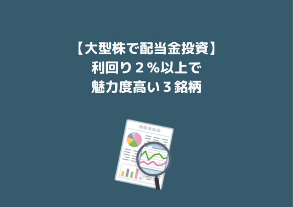 大型株配当金3銘柄
