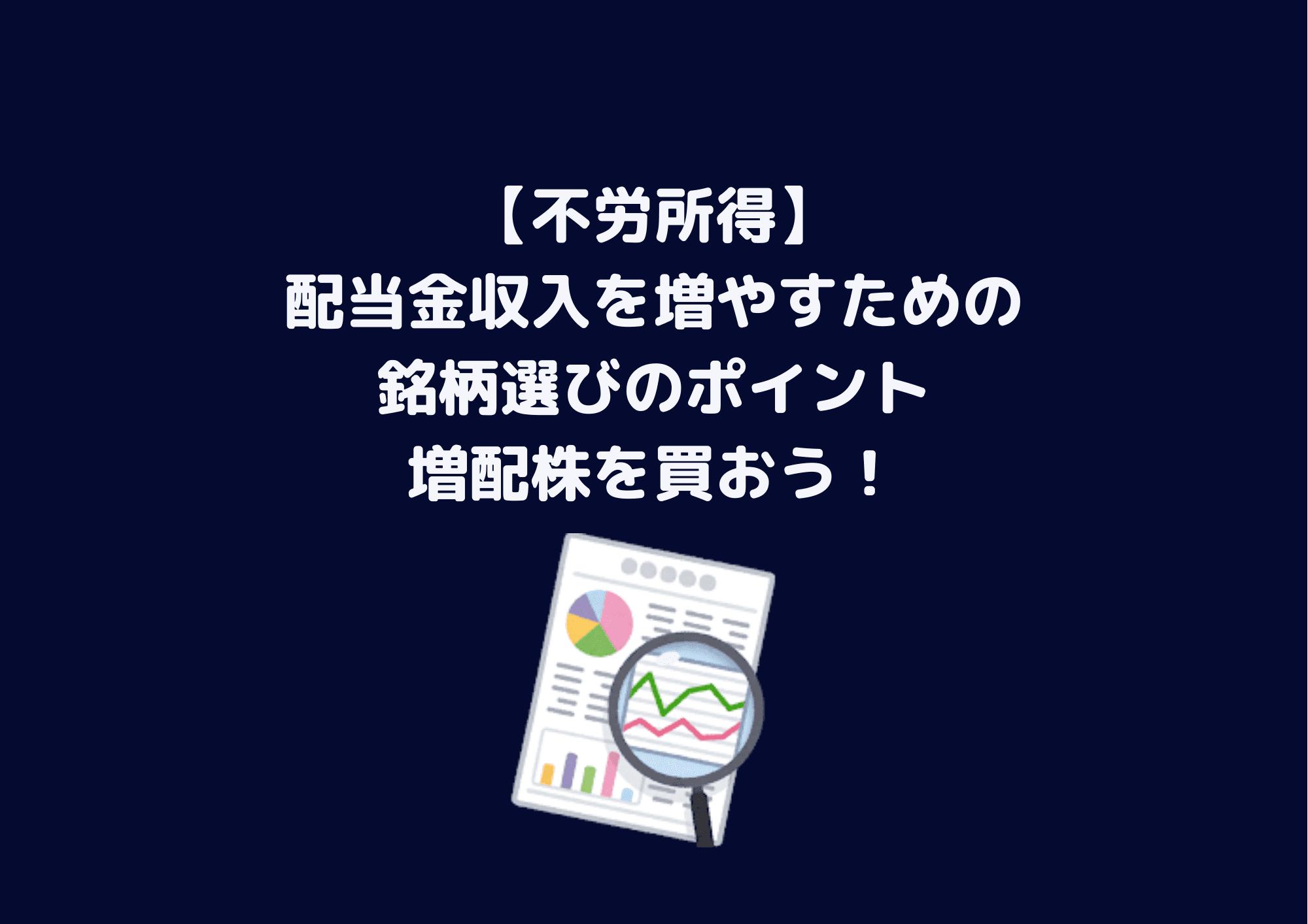配当収入 不労所得 配当金 (1)