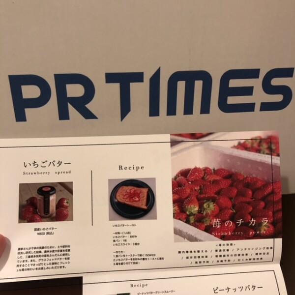 PR TIMES株主優待2021