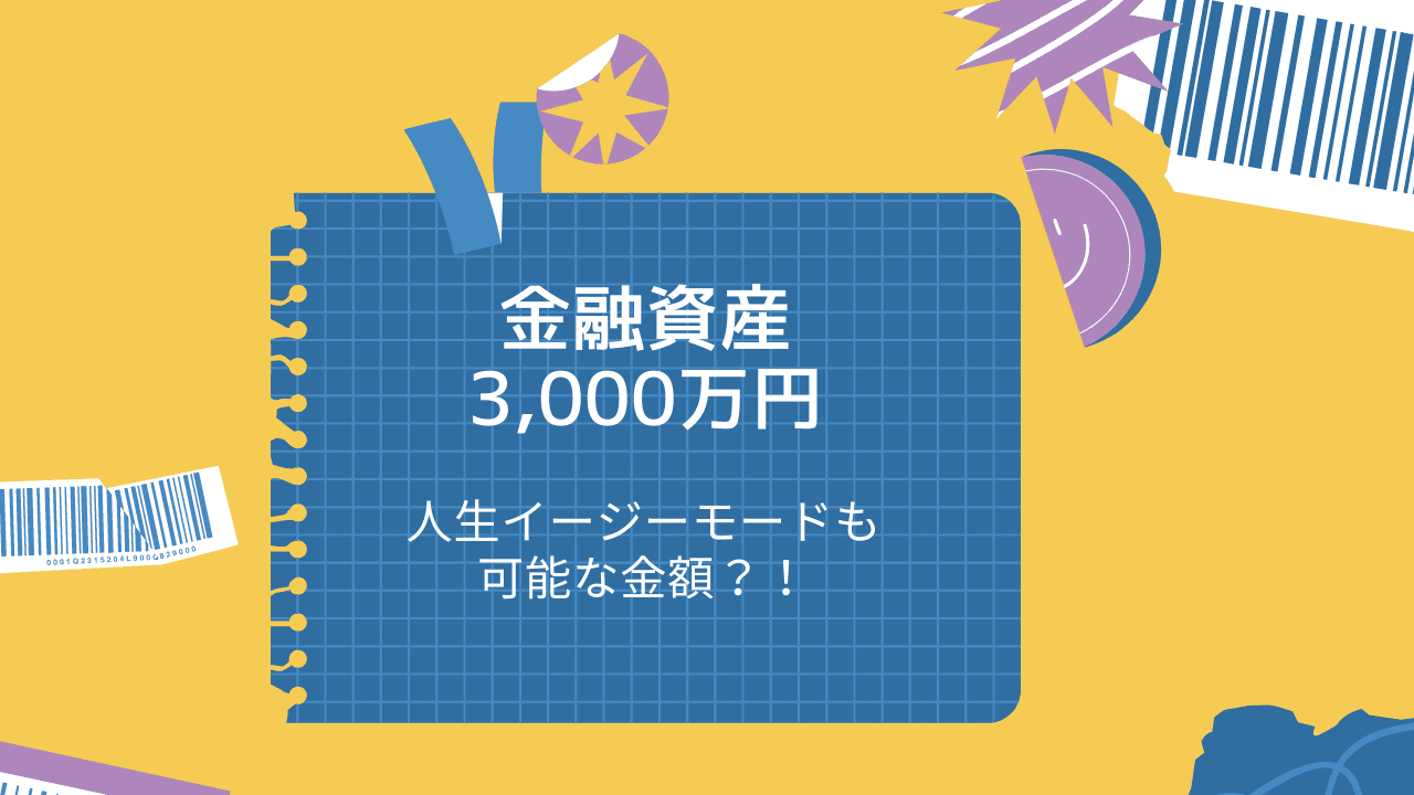 金額資産3,000万円