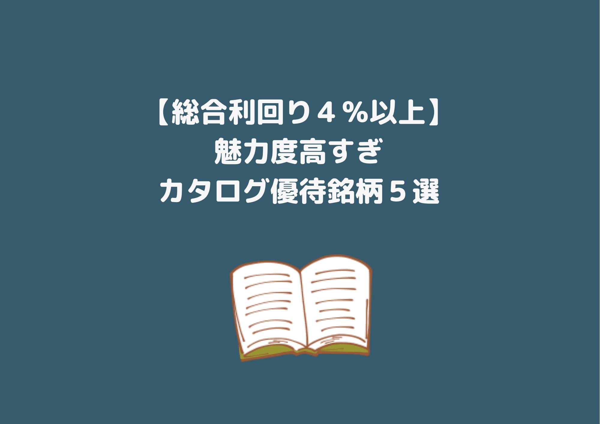 カタログ優待