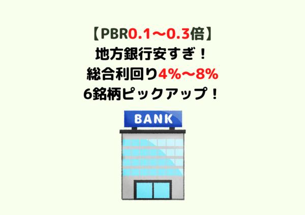 地方銀行PBR