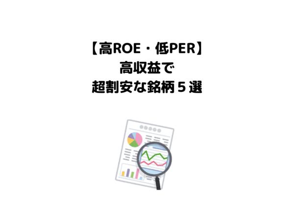 高ROE低PER