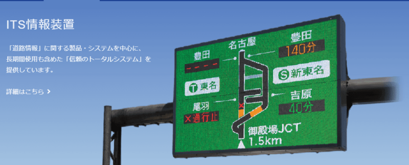 名古屋電機工業