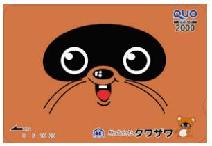 8104 クワザワ クオカード優待