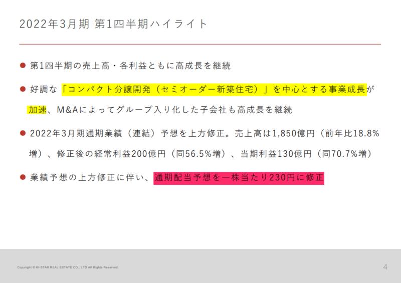3465 ケイアイスター不動産 上方修正配当22.3月期決算説明資料より