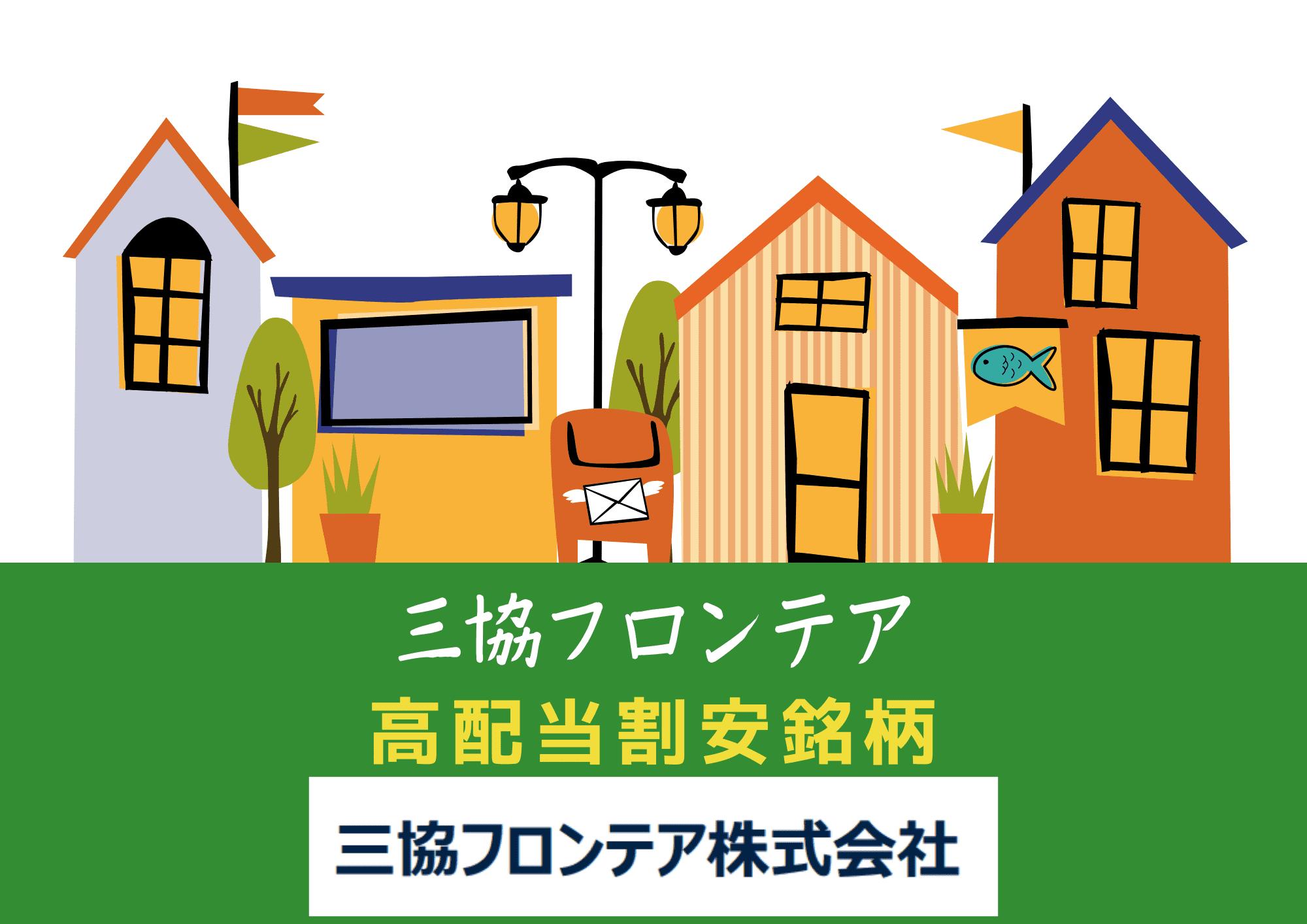 9639 三協フロンテア (1)