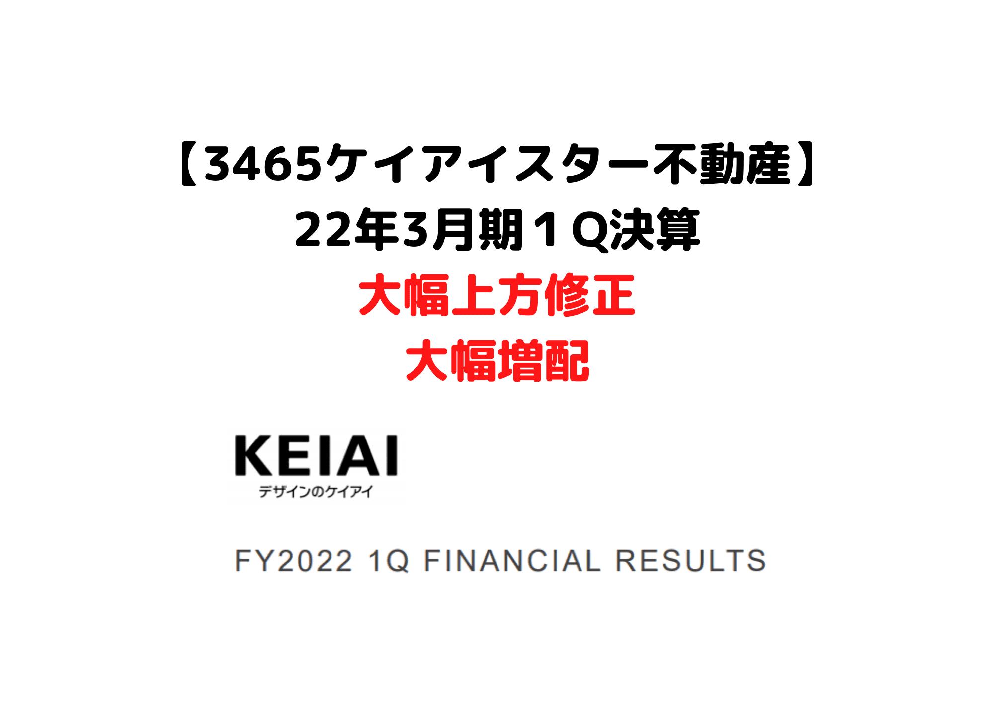 3465 ケイアイスター不動産 (1) (1)