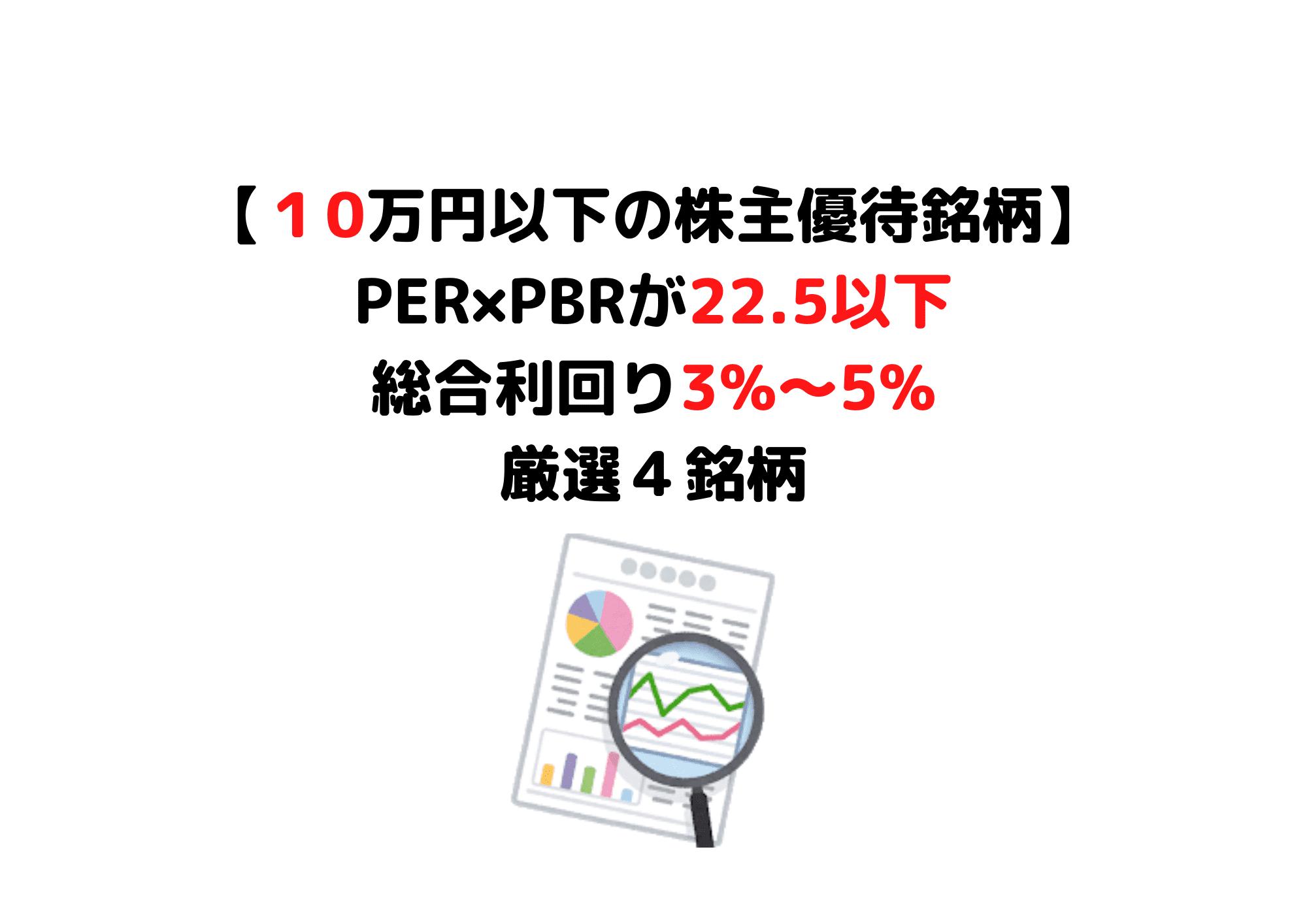株主優待 10万円以下 (1)