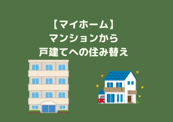 マイホーム マンション (1)
