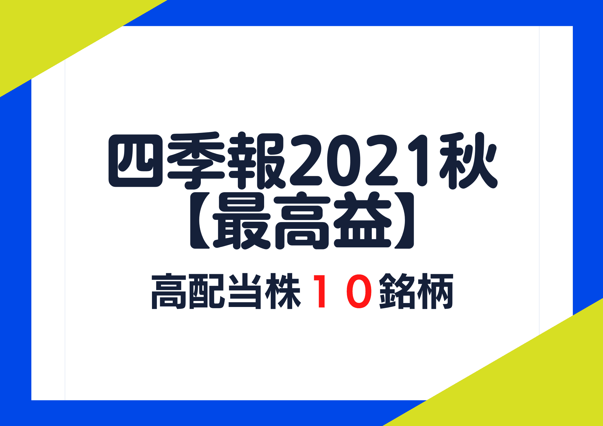 四季報2021最高益