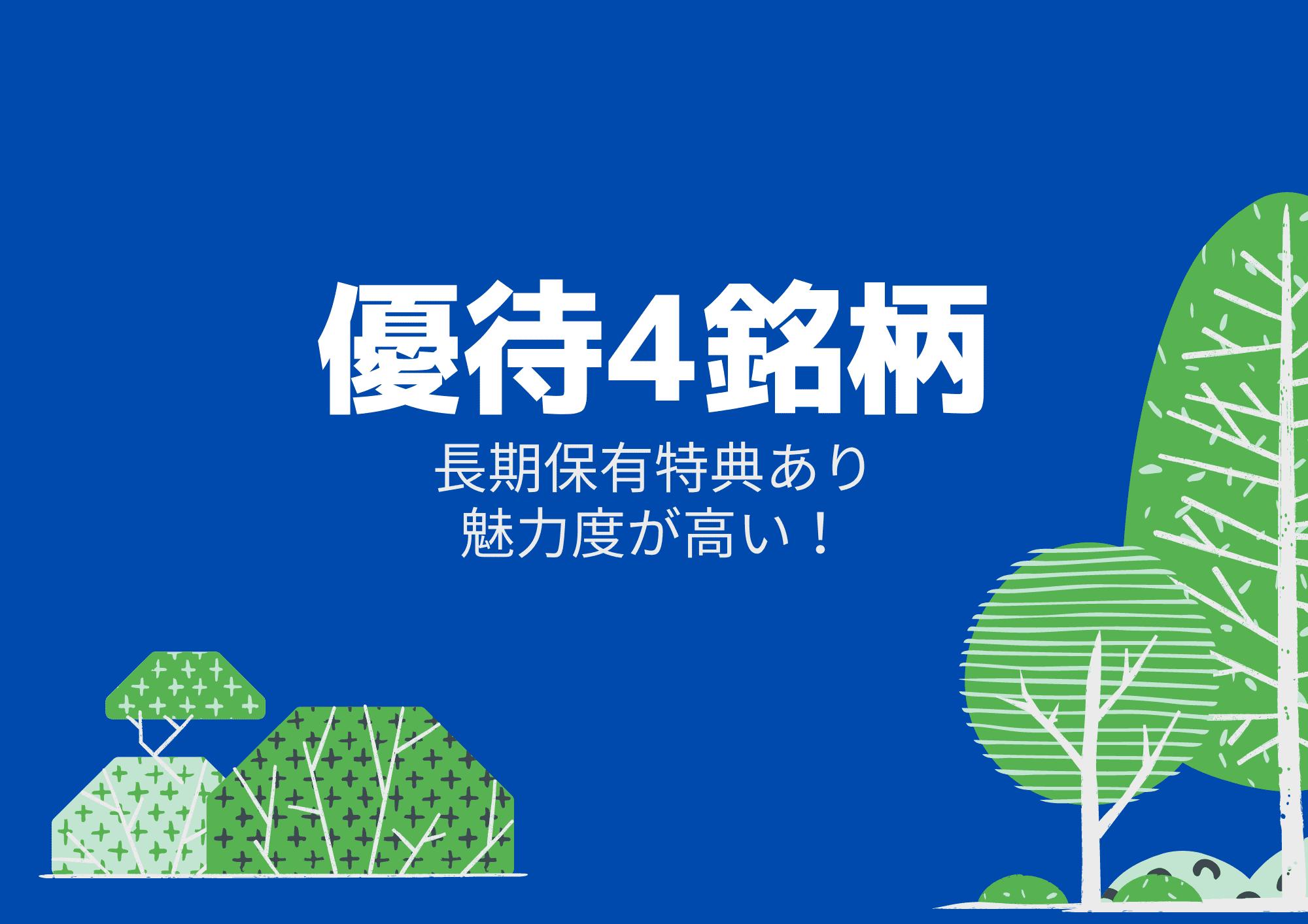 長期保有特典 株主優待 (1)