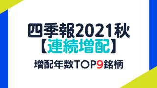 四季報2021連続増配