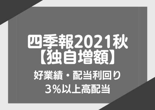 四季報2021独自増額