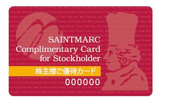 3395 サンマルクHD 優待カード